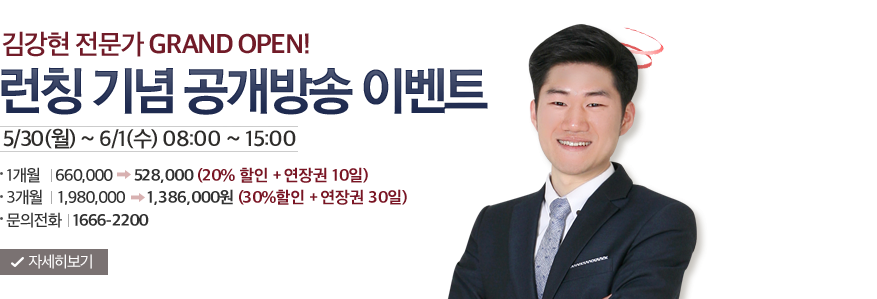 김강현 전문가 GRAND OPEN!