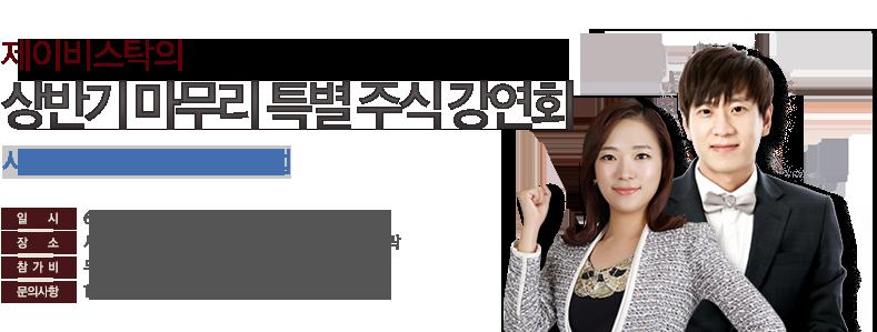 제이비스탁 무료 증권강연회