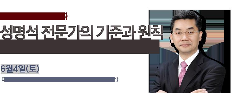 성명석 무료 증권강연회