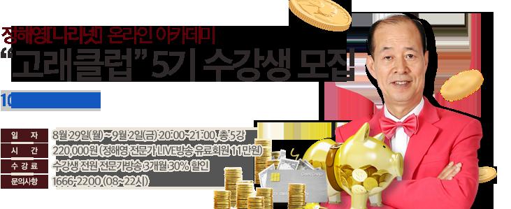 고래클럽 5기 '100억 실전게임' 수강생 大모집
