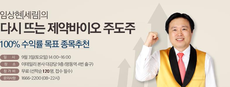 임상현[세림] 무료증권강연회!
