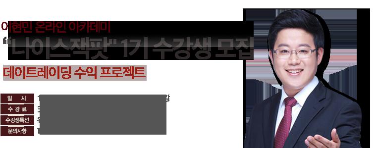 이현민 나이스잭팟 1기 아카데미 수강생 모집!