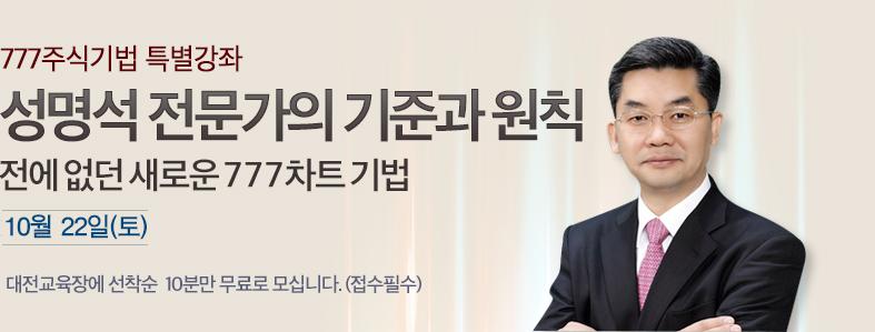 성명석 대전 주말 무료 강연회