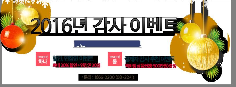 2016년 감사이벤트