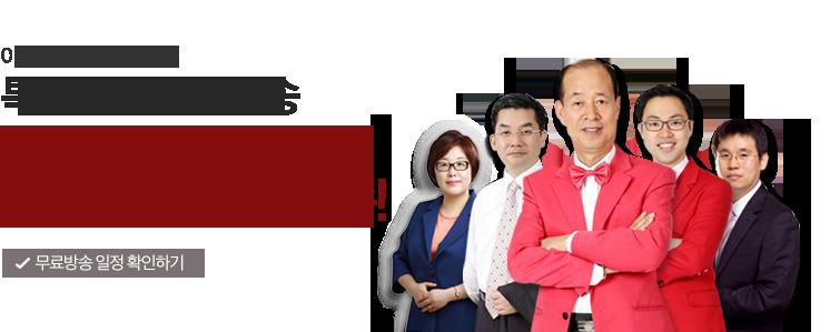 이데일리ON 공개방송