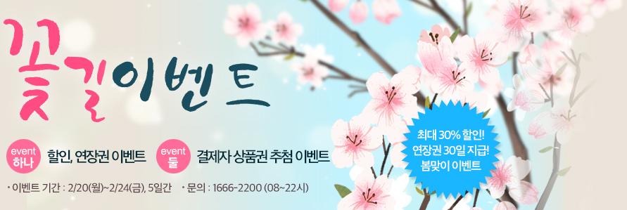 2017년 꽃길이벤트