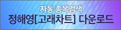 정해영[고래차트] 다운로드