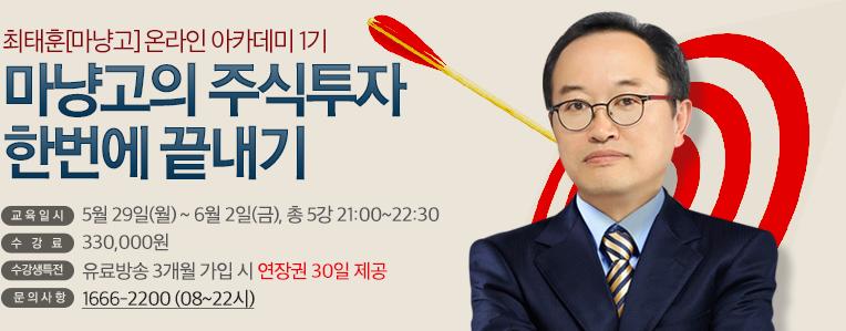 최태훈[마냥고] 온라인 아카데미