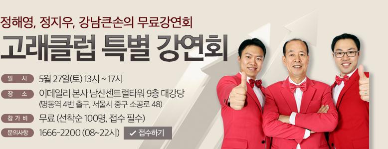 고래클럽 특별 강연회(서울)