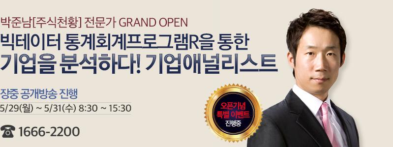 박준남[주식천황] 신규런칭!!