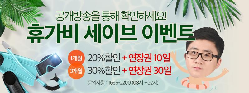 서용원 휴가비 세이브 이벤트!