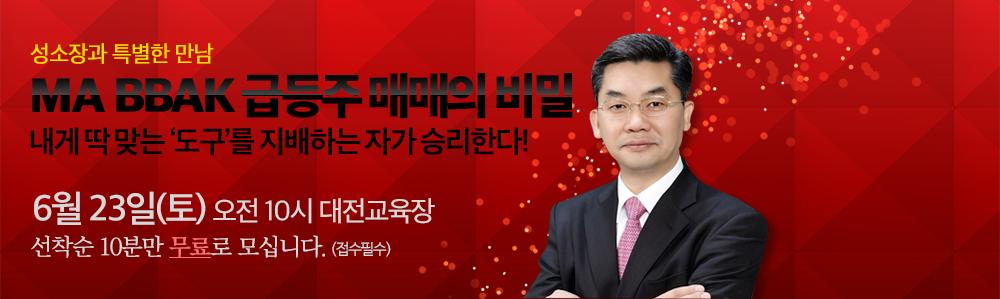 성명석 무료강연회(대전)