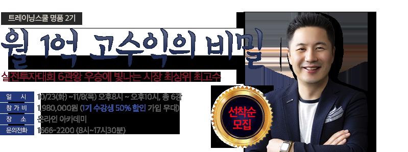 [모집]트레이닝스쿨 명품 2기