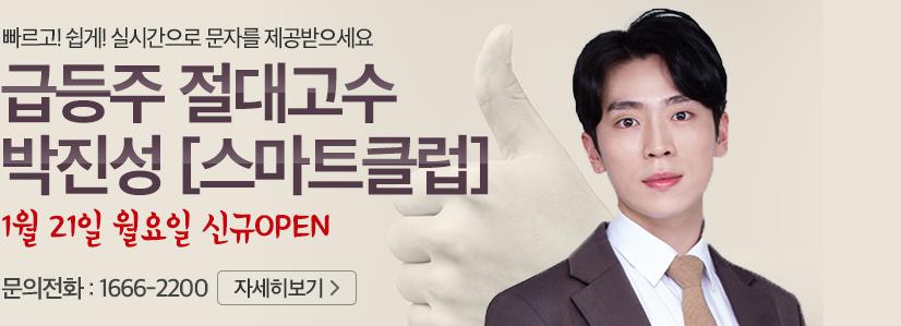 박진성[스마트클럽]