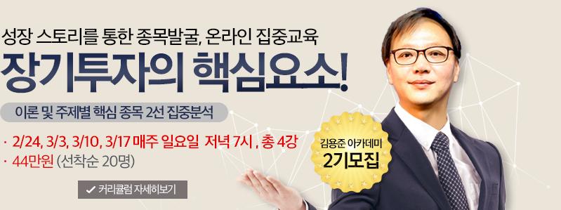 [온라인] 집중교육 2기, 총4강
