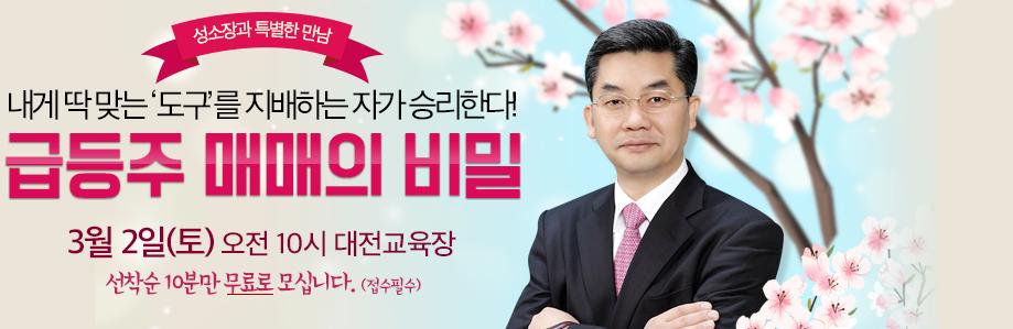 [대전] 성명석 무료 강연회