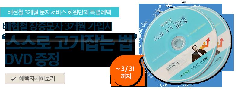 DVD증정이벤트(~3/31)
