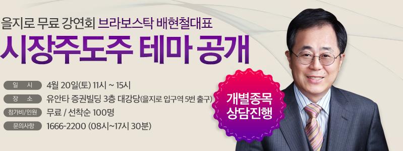 [을지로] 배현철 무료 강연회