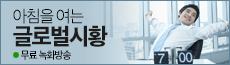 구미영 글로벌시황 녹화방송