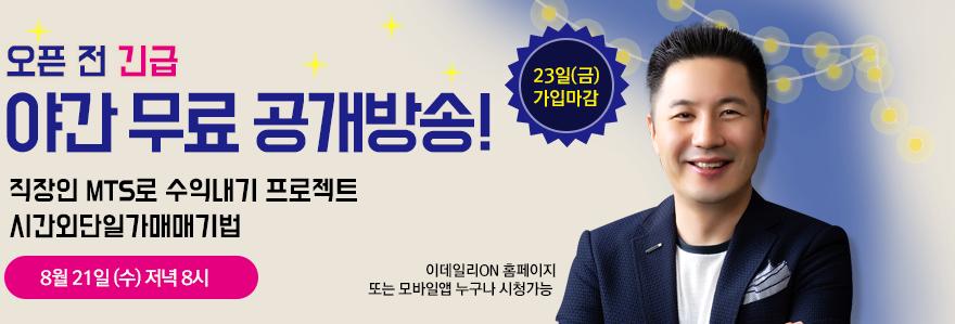 명품 4기 무료공개방송!!
