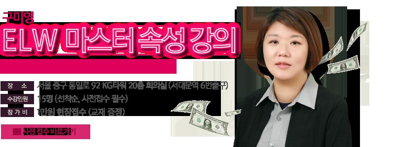 구미영 ELW 마스터 속성 강의