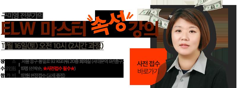 ELW 1일 마스터 속성강의
