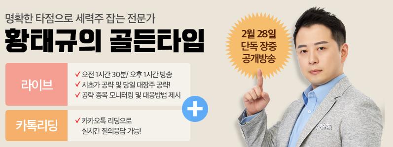 [황태규의 골든타임]장중공방
