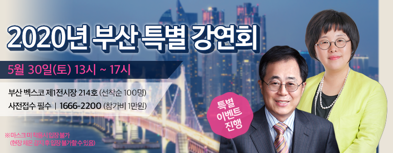 [2020년 부산 특별강연회]