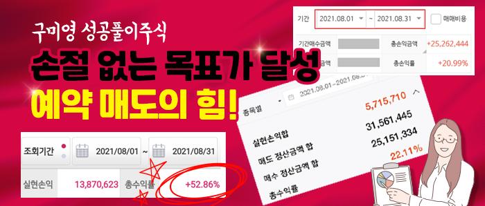 구미영 800%수익인증
