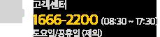 고객센터 1666-2200(08~18:00) 토요일/공휴일(제외)