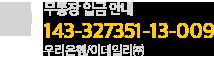 무통장입금안내 143-327351-13-009 우리은행 / 이데일리(주)