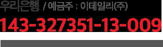 우리은행/예금주 : 이데일리/ 143-327351-13-009