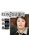 ELW+성공풀이